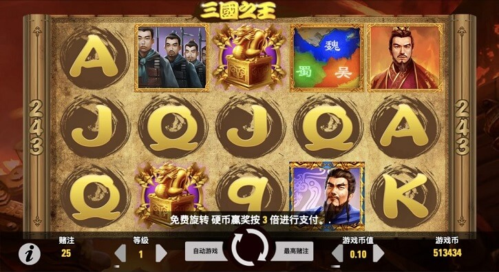 king of 3 kingdoms slot screen