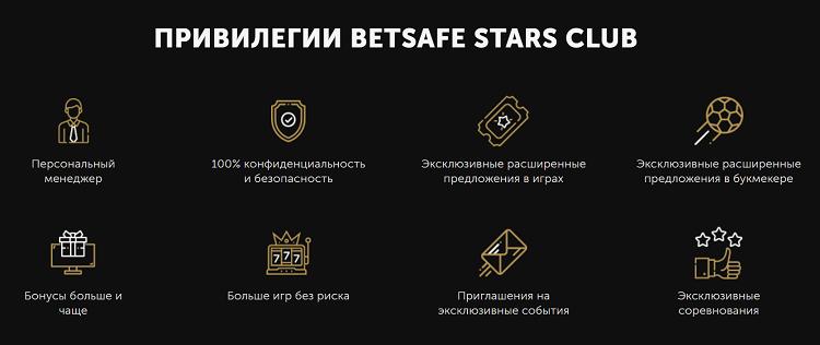 вип программа betsafe stars club
