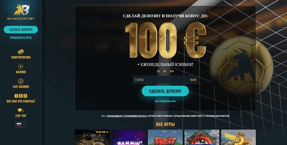 noaccountbet casino вебсайт