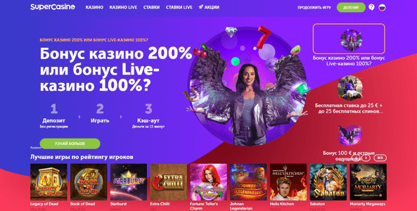 supercasino вебсайт